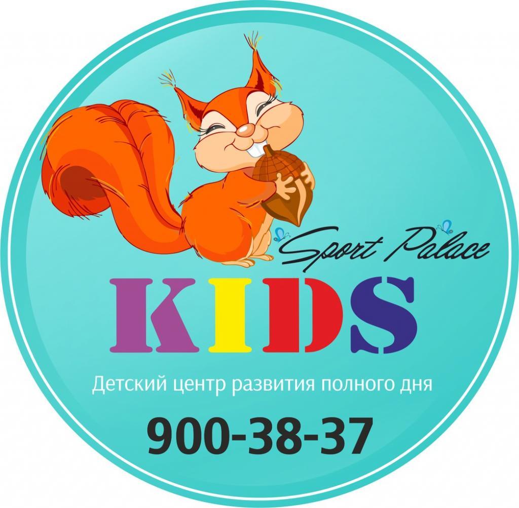 Детский центр Sport Palace KIDS