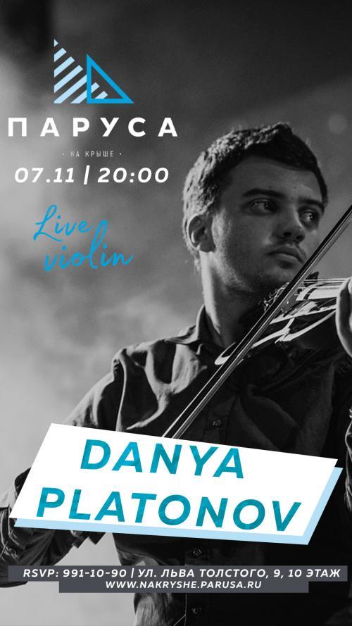ЖИВАЯ МУЗЫКА - Danya Platonov (СКРИПКА) - (live).