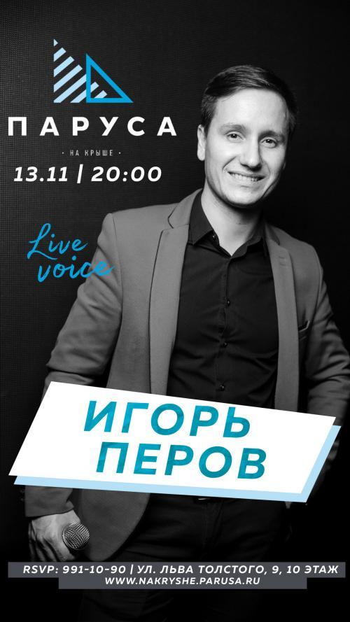 ЖИВАЯ МУЗЫКА - Игорь Перов - (live).