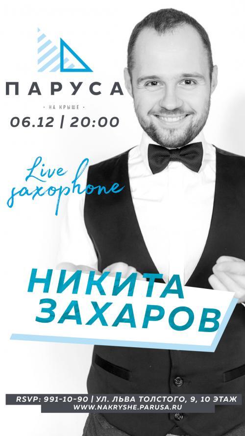 ЖИВАЯ МУЗЫКА - НИКИТА ЗАХАРОВ - (live).