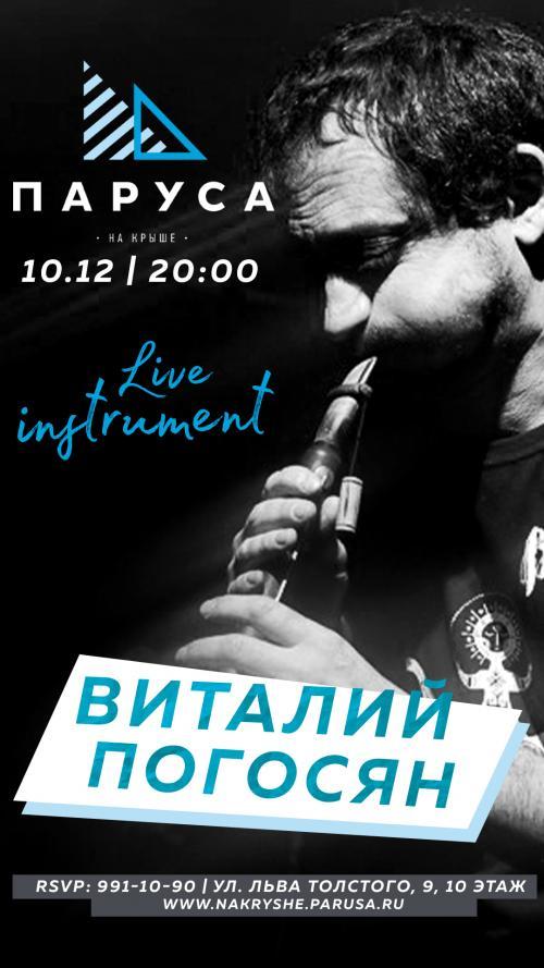 ЖИВАЯ МУЗЫКА - Виталий Погосян - (live).