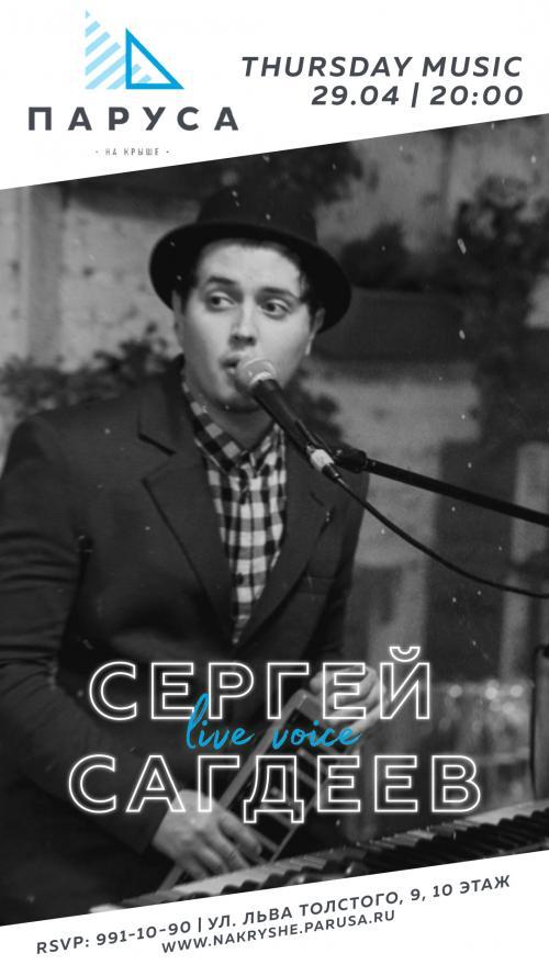  ЖИВАЯ МУЗЫКА - СЕРГЕЙ САГДЕЕВ - (live).