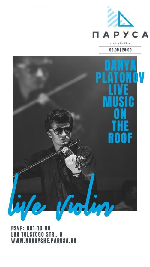 ЖИВАЯ МУЗЫКА - Danya Platonov - (live).