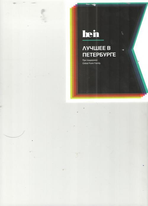 Лучшее в Петербурге