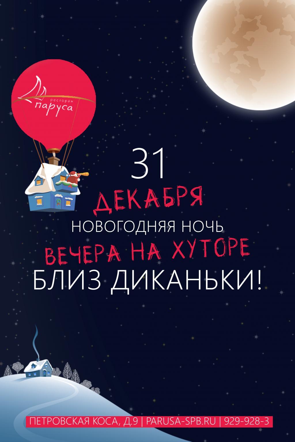 Тематический новый год:  «Вечера на хуторе близ Диканьки!»