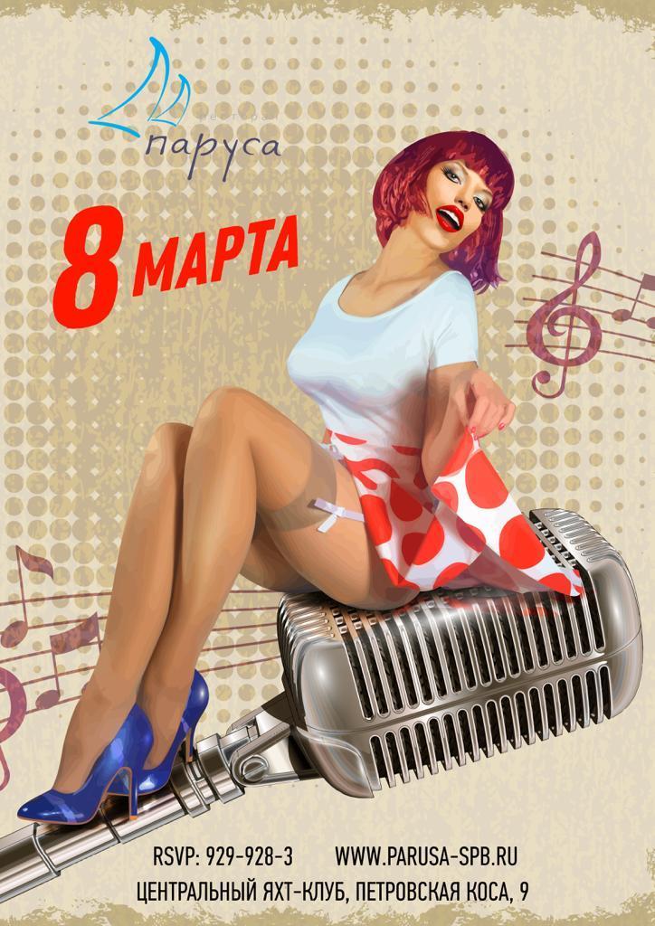 8 МАРТА - KARAOKE non stop в Парусах!