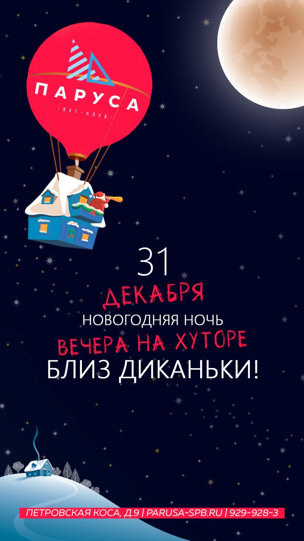 Тематический новый год: «Вечера на хуторе близ Диканьки! »