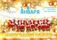 """с 1 по 8 января  """"Новогодние пляски в стиле Karaoke non stop"""""""