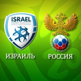Прямая трансляция матча Россия - Израиль