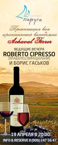 """19 апреля в 20:00 в ресторане """"Паруса"""" пройдет дегустация вин  Achaval Ferrer!"""