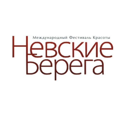 """Фестиваль красоты """"Невские Берега"""""""